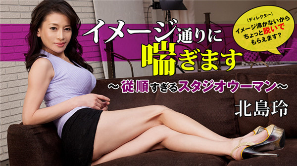WATCH 1104 Rei Kitajima