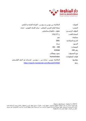 الدلائلية بين بورس وسوسير حافظ إسماعيلي -دراسة