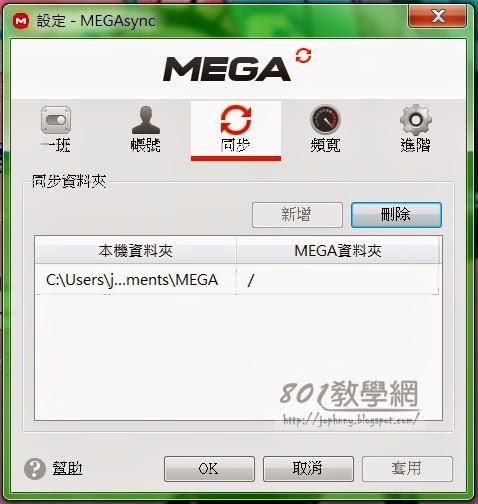 MEGA雲端硬碟 同步端軟體 已開放下載 @ 臺中捷運住宅 :: 痞客邦