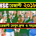 HSC Result 2018 | HSC Exam Result 2018 All Education Board.