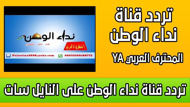 تردد قناة نداء الوطـن على النايل سات 2018