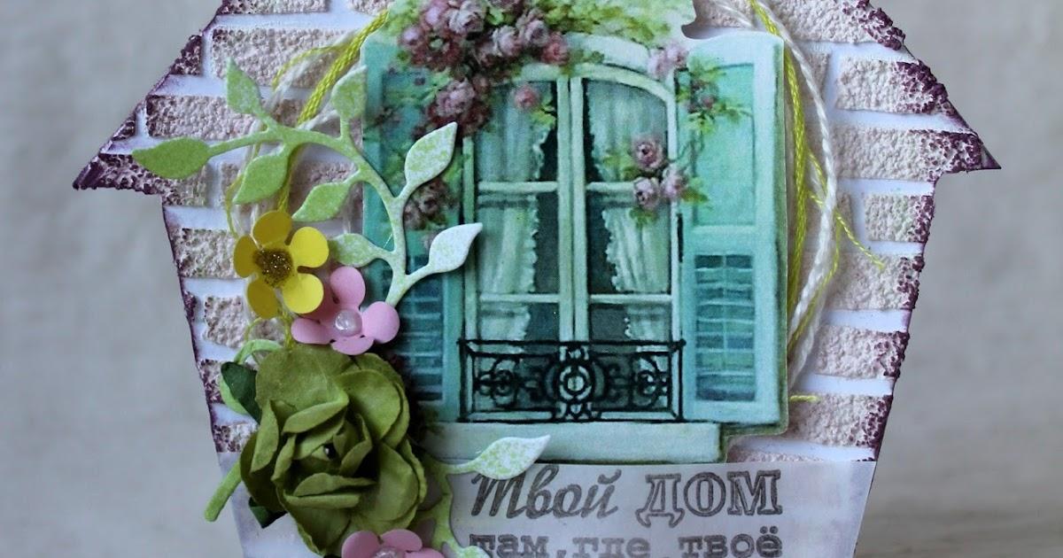 Скрапбукинг открытка к новоселью, стиль