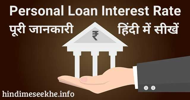 Tips To Avail A Lower Personal Loan Interest Rate in Hindi