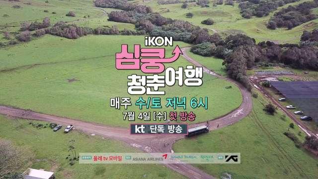 男團綜藝/真人Show iKON心動青春旅行線上看