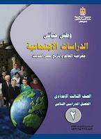 تحميل كتاب الدراسات الاجتماعية للصف الثالث الاعدادى الترم الثانى 2017