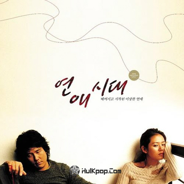 Various Artists – 연애시대 OST (Alone In Love OST)