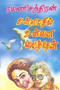 Novels ebook tamil ramanichandran