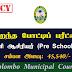திறந்த போட்டிப் பரீட்சை : முன்பள்ளி ஆசிரியர் (Pre School Teacher) - Colombo Municipal Council