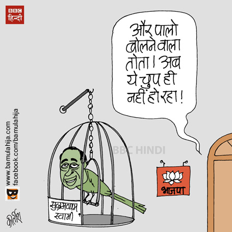 cartoon, hindi cartoon, bbc cartoon, cartoons on politics, indian political cartoon, isis, Terrorism Cartoon, subramnyam swami cartoon, bjp cartoon