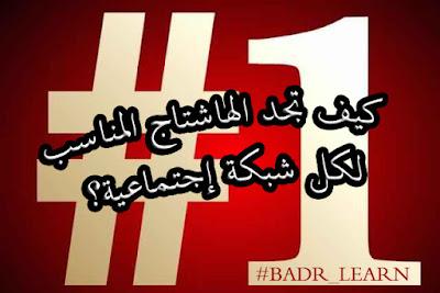 #badr_learn