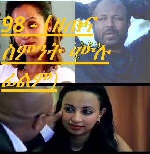 Ethiopian film,Ethiopian movie,Amharic film,Amharic language,best Ethiopian movie,Ethiopian actor,foreign film,foreign cinema,international movie,Ethiopian trailer,Ethiopian comedy,Ethiopian drama,full Ethiopian movie,new Ethiopian movie,new ethiopian film,Amharic movie,97 Ethiopian Movie,98 Ethiopian Movie,79 Ethiopian Movie