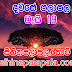 Lagna Palapala Ada Dawase  | ලග්න පලාපල | Sathiye Lagna Palapala 2019 | 2019-05-19