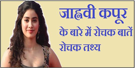 Jahnavi Kapoor Rochak Tathya