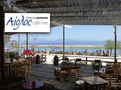 Αίολος Cafe-Bar Παραλία Βαρνάβα