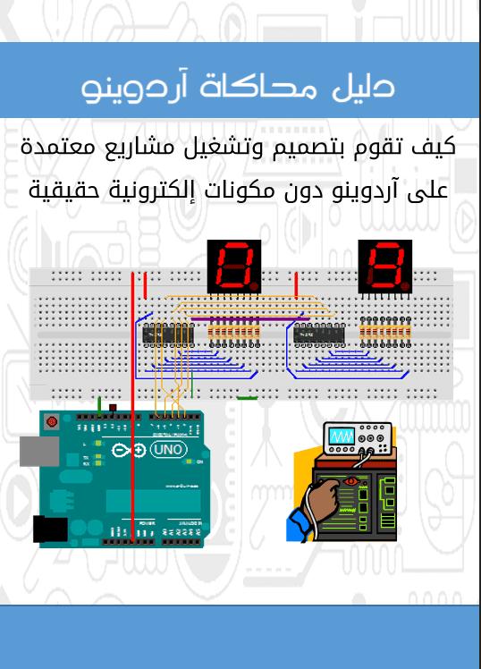 كتاب: دليل محاكاة آردوينو الشامل Arduino Simulation Guide - Ali Al