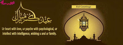 eid mubarak beautiful wish cards, message and blessing quotes 21