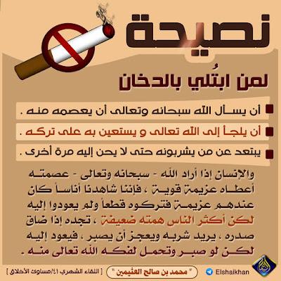 نصيحة للمدخنين