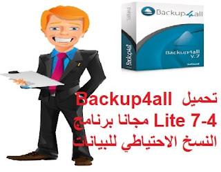 تحميل Backup4all Lite 7-4 مجانا برنامج النسخ الاحتياطي للبيانات