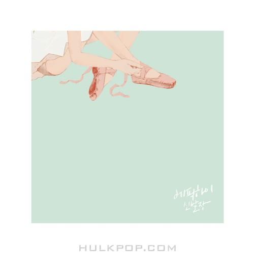 EPIK HIGH – SHOEBOX -Japan Edition-