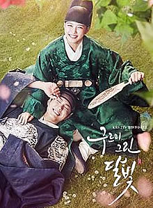 "Campus Connection: ""Moonlight Drawn by Clouds"" aka ""Love in"