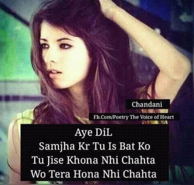 Best English Shayari With Beautiful Pics And SMS