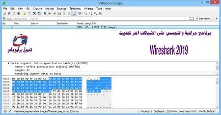 برنامج تحليل ومراقبة الشبكات والتجسس عليها Wireshark 2020