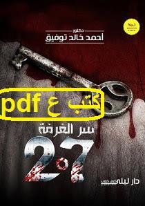 تحميل رواية 207 pdf أحمد خالد توفيق