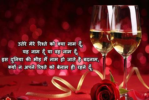 Mera Rista प्यार भरी शायरी - Love Shayari