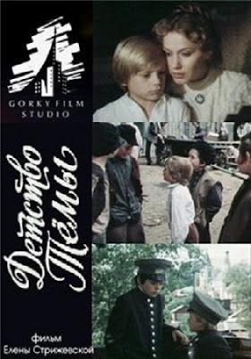 Детство Тёмы / Detstvo Tyomy / Tyoma's Childhood. 1991.