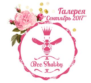 http://www.bee-shabby.ru/2017/09/blog-post_12.html#more