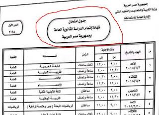 جدول امتحانات الثانوية العامة 2018 النسخة الأصلية من جدول امتحانات الثانوية العامة 2018 نسخة الوزارة
