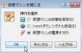 インストールCDから起動したlinuxBeanはシャットダウンしても電源が切れないのでshutting downとでてきたら仮想マシンのウィンドウを閉じるボタンをクリックして電源