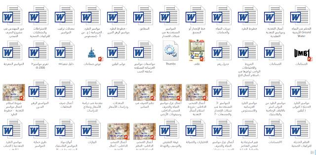 أعمال شبكات الصرف الصحى المقاولون العرب كاملة