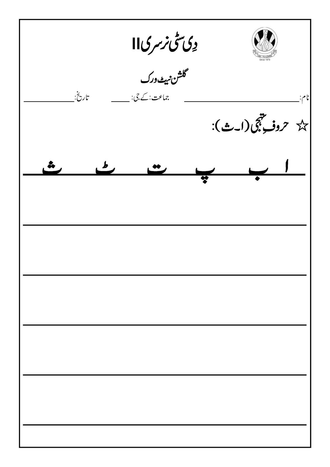 Sr Gulshan The City Nursery Ii Urdu Worksheets