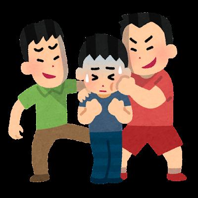 いじめをする人のイラスト(男の子)