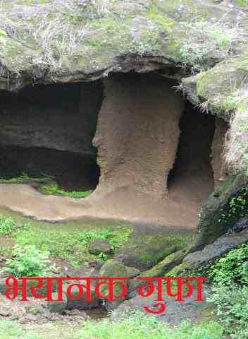 भयानक गुफा bhoot ki kahani