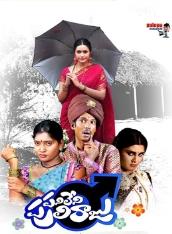 Watch Pani Leni Puli Raju 2016 Telugu Movie Trailer Youtube HD Watch Online Free Download