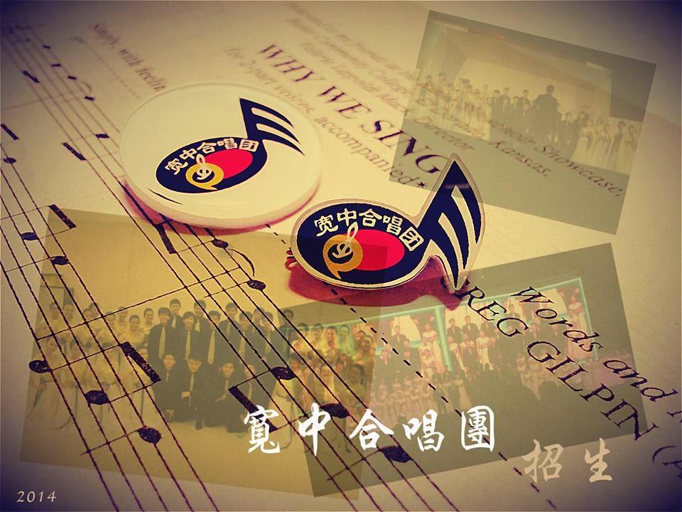 宽中合唱团 Foon Yew Choir: 三月 2014