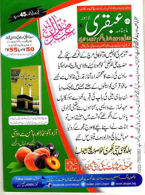 Tital Page Ubqari Magazine July 2016
