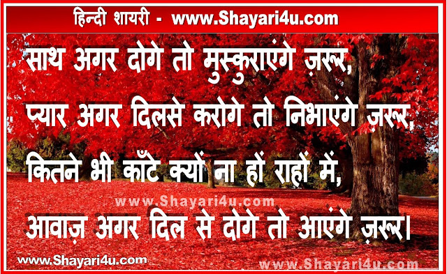 Hindi Shayari for this Valentine Day 2017