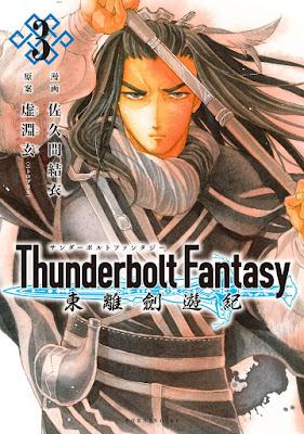 Thunderbolt Fantasy 東離劍遊紀 raw zip dl