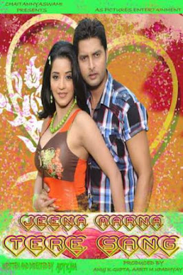 jeena_marna_tere_sang_Bhojpuri_movie_star_casts_wallpapers_trailer_songs_videos