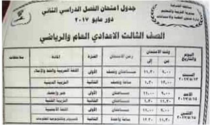 محافظة الشرقيه / جدول إمتحانات الصف الثالث الاعدادى 2017 أخر العام (الشهادة الاعداديه)