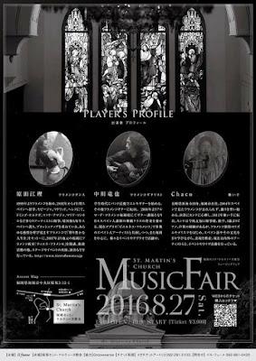 st.martin's church music fair