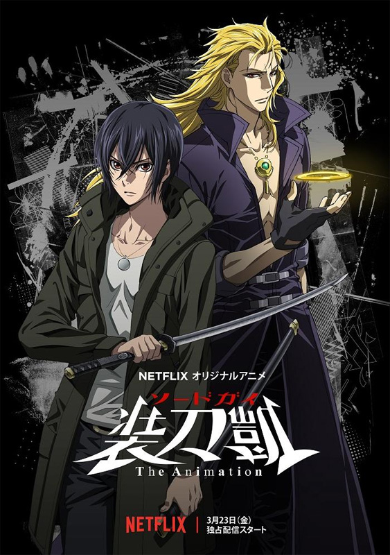 Sword Gai: The Animation [12/12] [720p+VL ligero] [Dual Audio] [MEGA]
