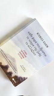 Κάθε φορά που βρίσκω το νόημα της ζωής το αλλάζουν, Ντάνιελ Κλάιν: