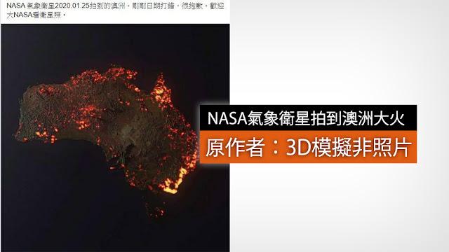 澳洲 野火 NASA 大火 氣象衛星 謠言 圖片 照片