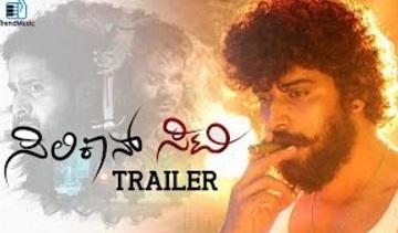 Siliconn City Kannada Movie   Official Trailer   Srinagar Kitty, Kavya Shetty