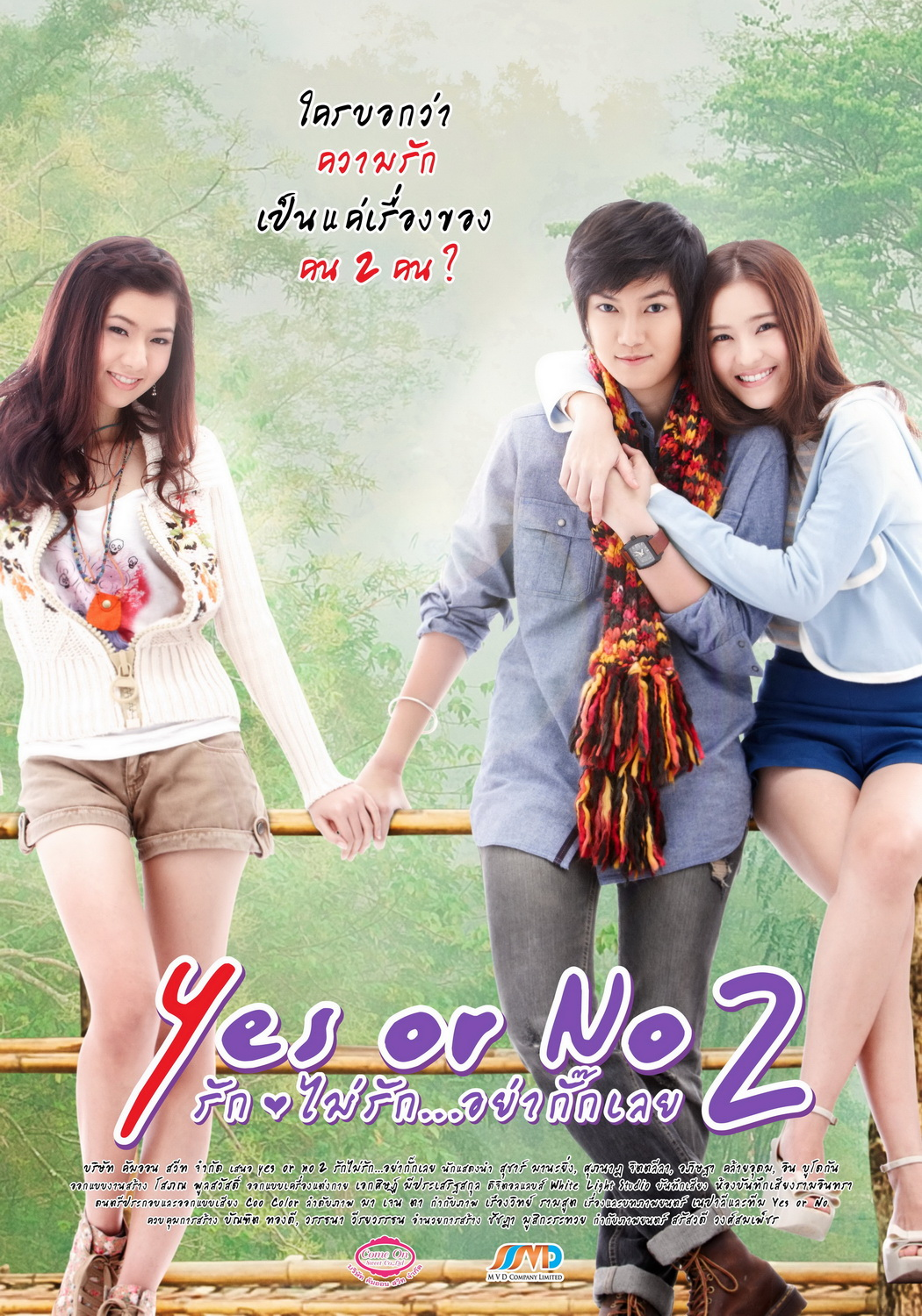 Lesbian lovers' fidelity is tested in Yes or No 2