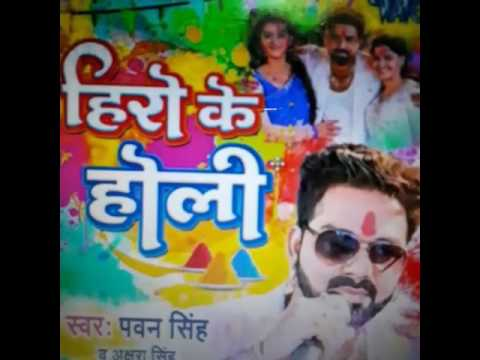 Watch Promo Videos Songs Bhojpuri Hero Ke Holi 2017 Pawan Singh, Akshara Singh Songs List, Download Full HD Wallpaper, Photos.